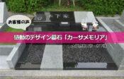感動のデザイン墓石「カーサメモリア」大阪府池田市・木下様【お客様の声・口コミ】