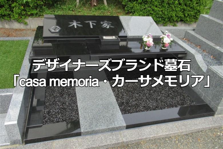 デザイナーズブランド墓石 「casa memoria・カーサメモリア」