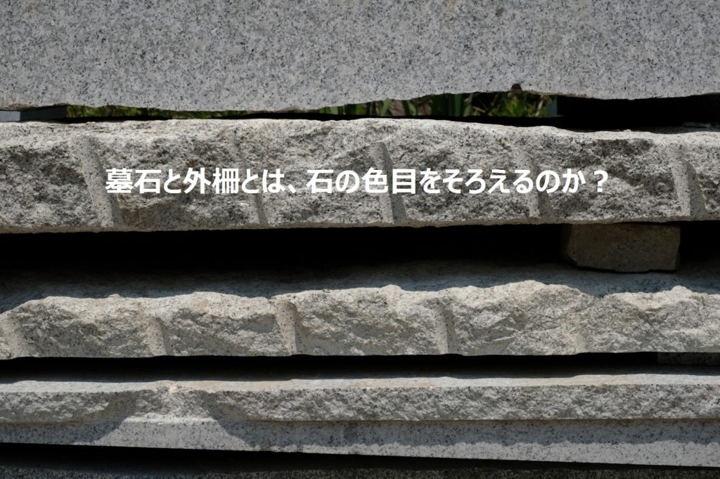 墓石と外柵とは、石の色目をそろえるのか?
