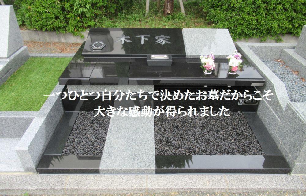 [お客様の声]一つひとつ自分たちで決めたお墓だからこそ大きな感動が得られました