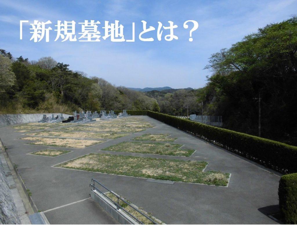 「新規墓地」とは?