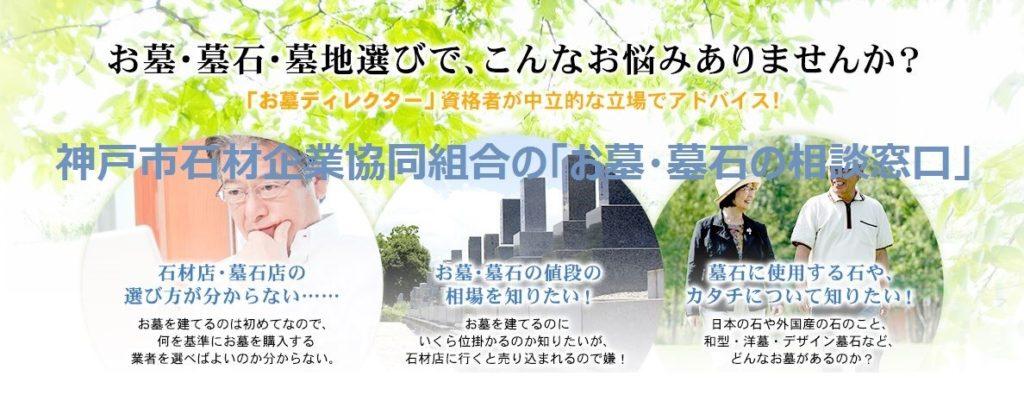 神戸市石材企業協同組合の「お墓・墓石の相談窓口」