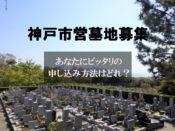 2019年度神戸市営墓地募集!あなたにピッタリの申し込み方法はどれ?