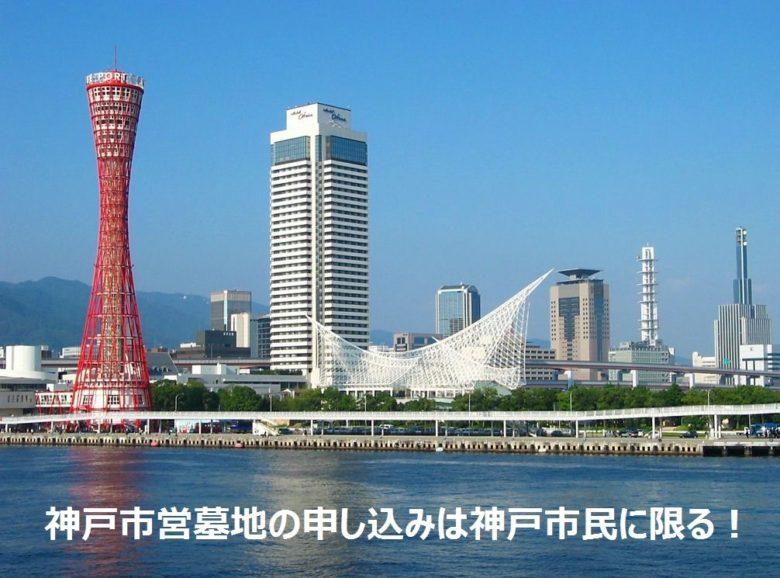 神戸市営墓地の申し込みは神戸市民に限る!