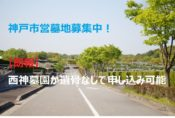 神戸市営墓地募集中!【朗報】西神墓園が遺骨なしで申し込み可能