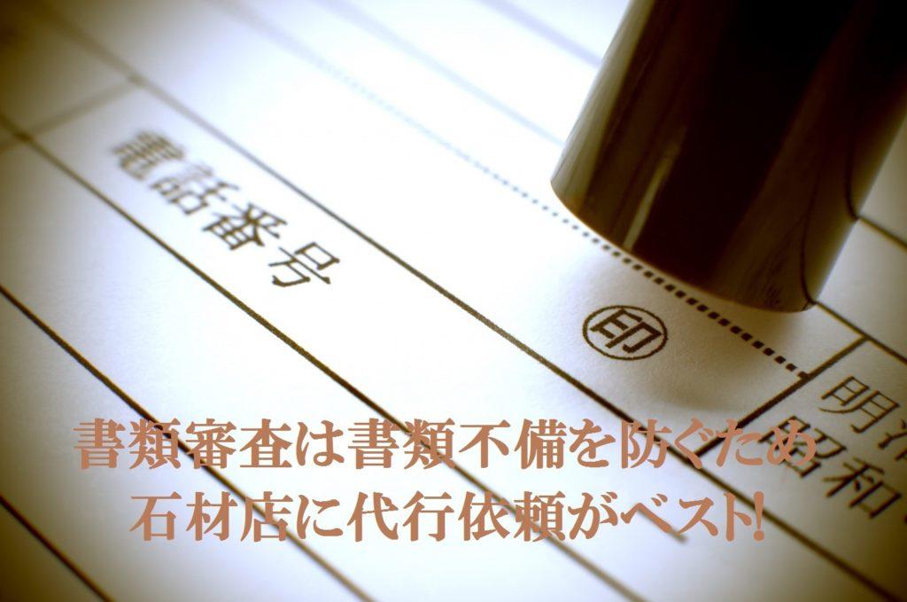 書類審査は書類不備を防ぐため石材店に代行依頼がベスト!