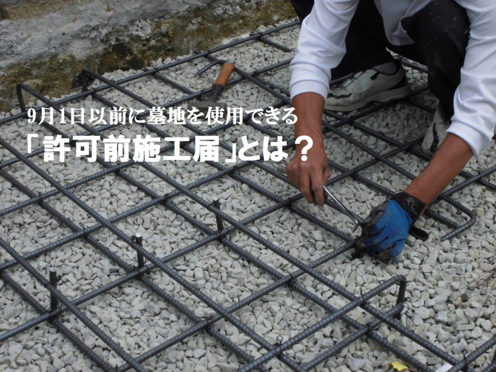 9月1日以前に墓地を使用できる「許可前施工届」とは?