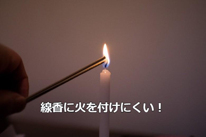 線香に火を付けにくい!