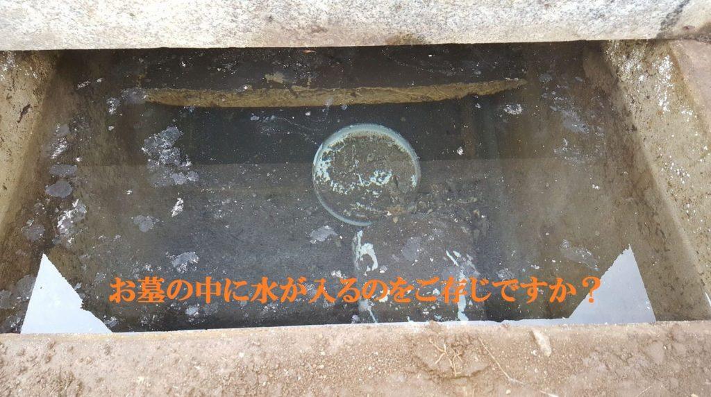 お墓の中に水が入るのをご存じですか?