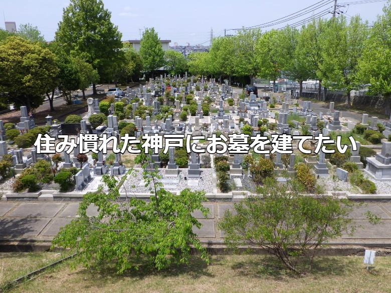 住み慣れた神戸にお墓を建てたい