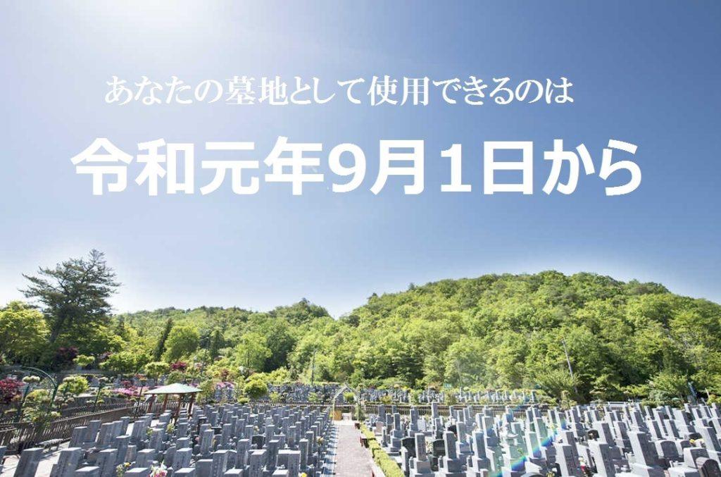 あなたの墓地として使用できるのは令和元年9月1日から