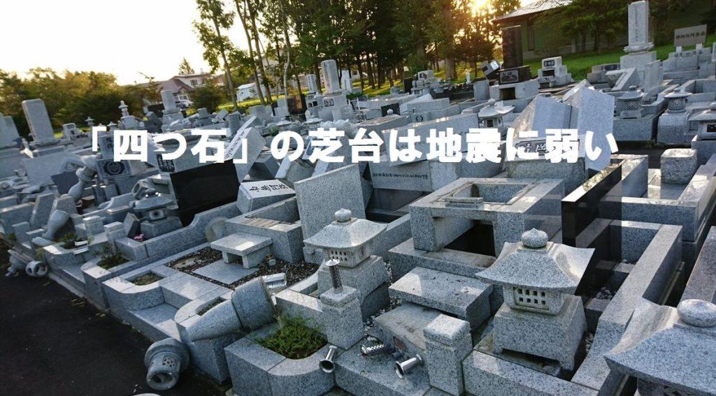 四つ石の芝台は地震に弱い