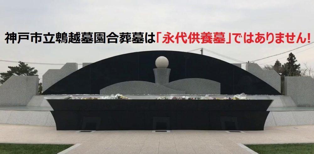 神戸市立鵯越墓園合葬墓は「永代供養墓」ではありません!