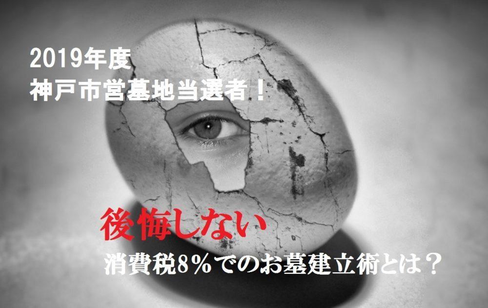 2019年度神戸市営墓地当選者!後悔しない消費税8%でのお墓建立術とは?