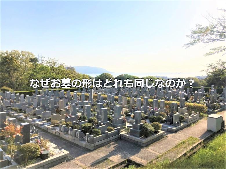 なぜお墓の形はどれも同じなのか?