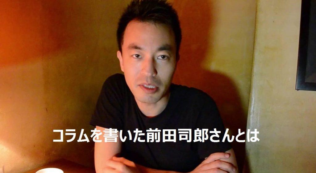 コラムを書いた前田司郎さんとは