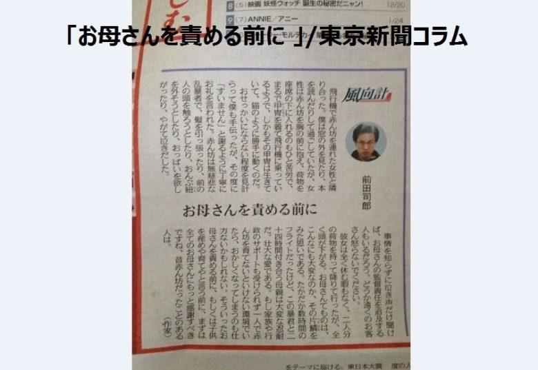 「お母さんを責める前に 」東京新聞・風向計.JPG