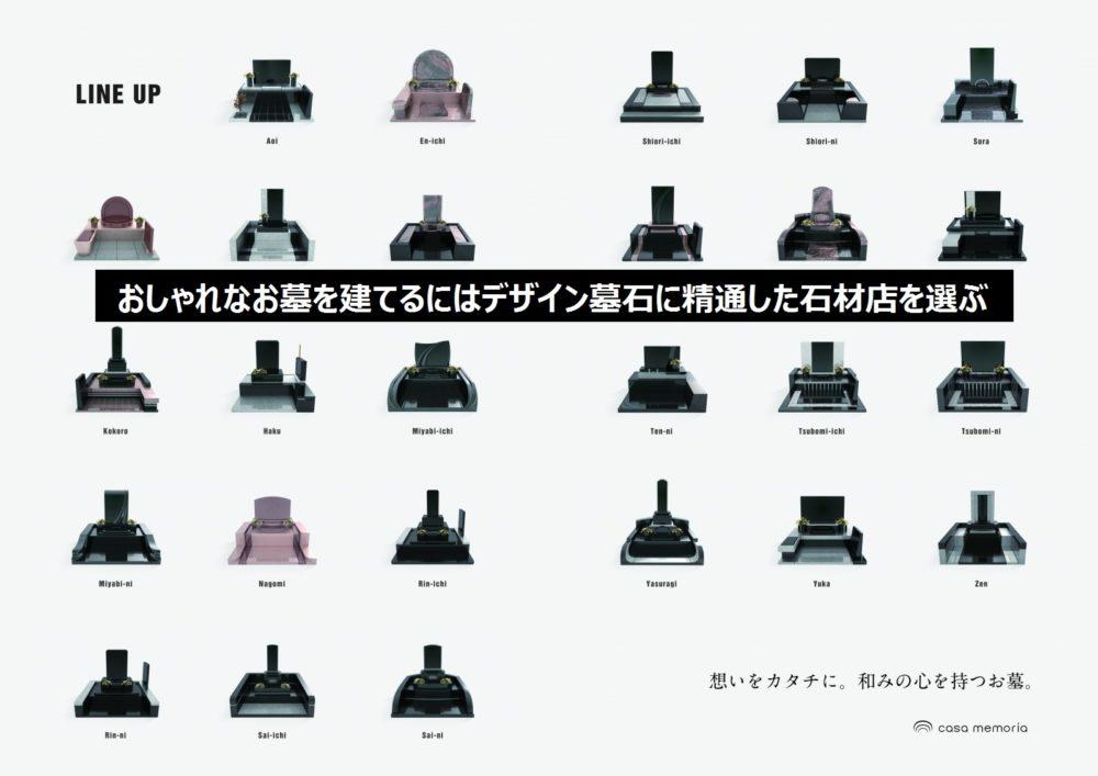 神戸・兵庫でおしゃれなお墓を建てるにはデザイン墓石に精通した石材店を選ぶ