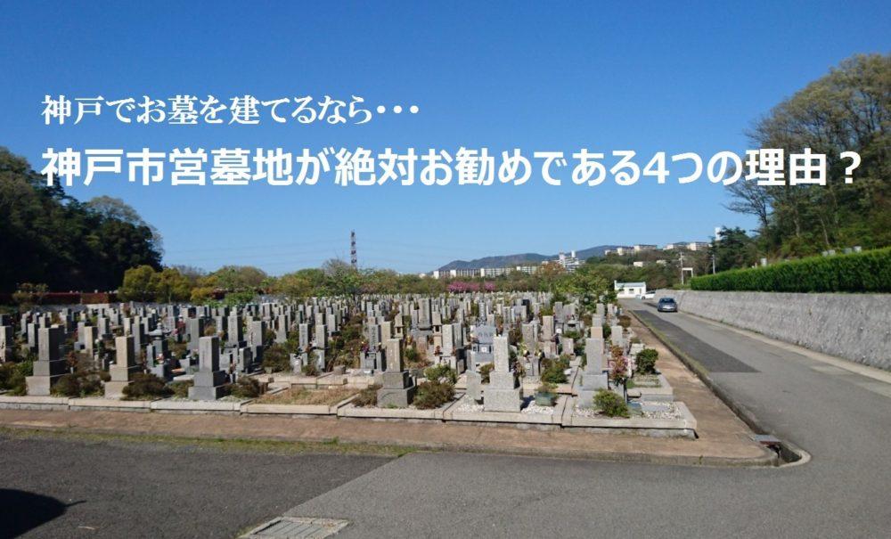 神戸でお墓を建てるなら神戸市営墓地が絶対お勧めである4つの理由?