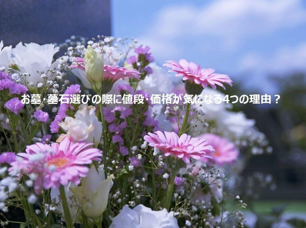 お墓・墓石選びの際に値段・価格が気になる4つの理由?