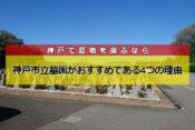 神戸で墓地を選ぶなら神戸市立墓園がおすすめである4つの理由?