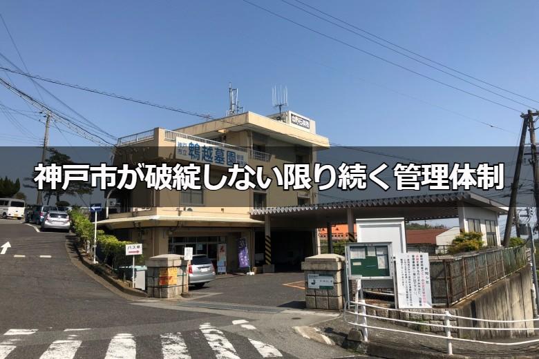 神戸市が破綻しない限り続く管理体制