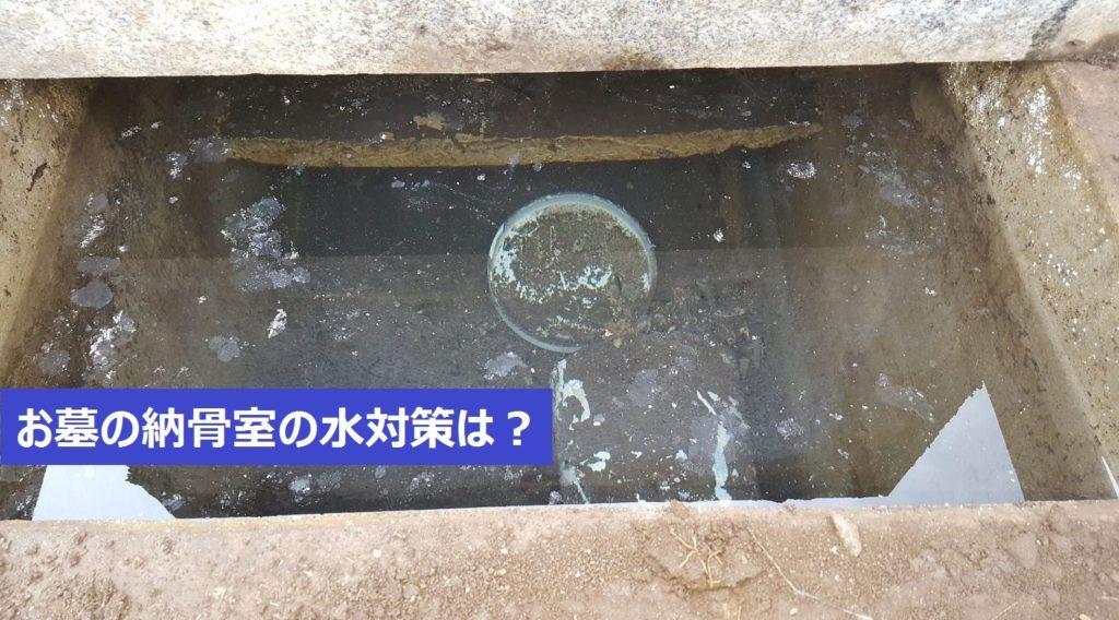 お墓の納骨室の水対策は?