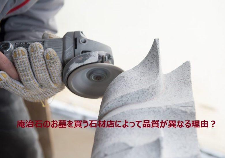 庵治石細目は加工・製作が極めて難しい