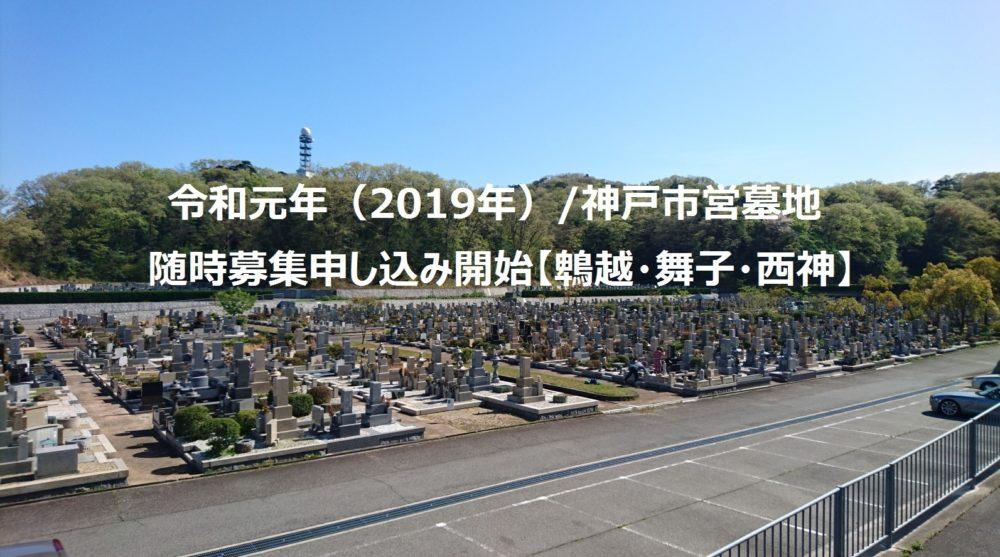令和元年(2019年)神戸市営墓地・随時募集申し込み開始【鵯越・舞子・西神】