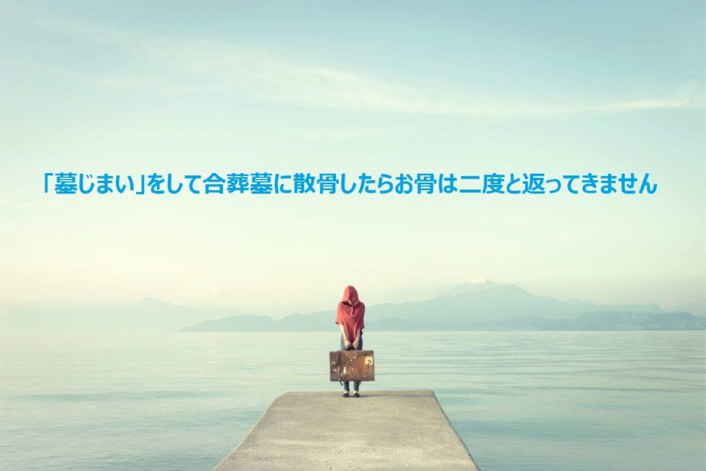 墓じまいをして神戸市立鵯越墓園合葬墓に散骨したらお骨は二度と返ってきません