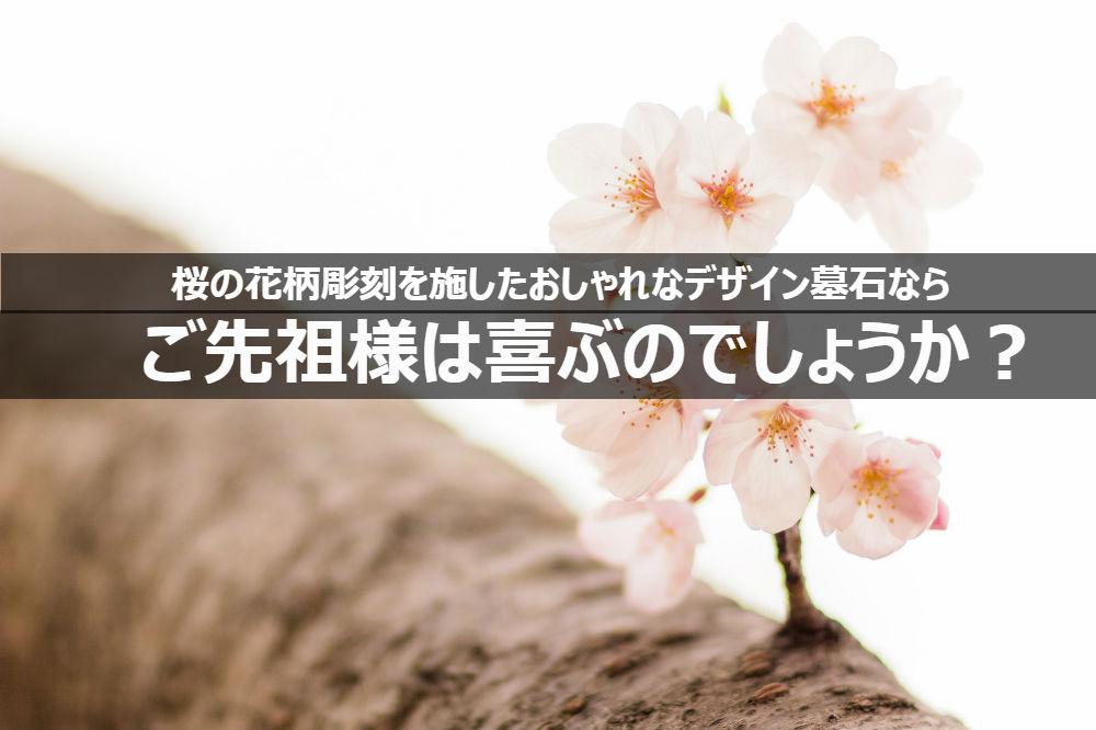桜の花柄彫刻を施したおしゃれなデザイン墓石ならご先祖様は喜ぶのでしょうか?