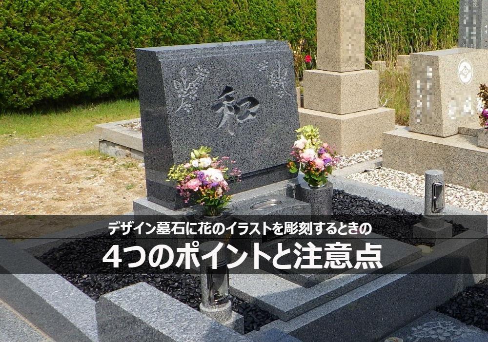 デザイン墓石に花のイラストを彫刻するときの4つのポイントと注意点