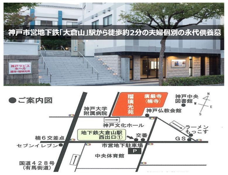 神戸市営地下鉄「大倉山」駅から徒歩約2分の夫婦個別の永代供養墓