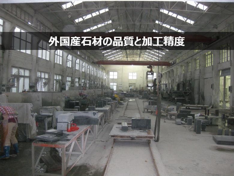 外国産石材の品質と加工精度