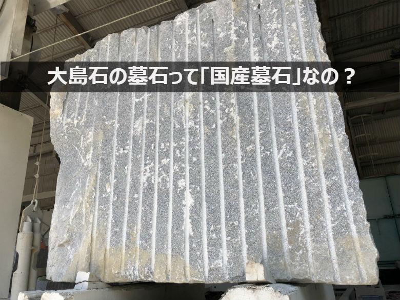 大島石の墓石って「国産墓石」なの?