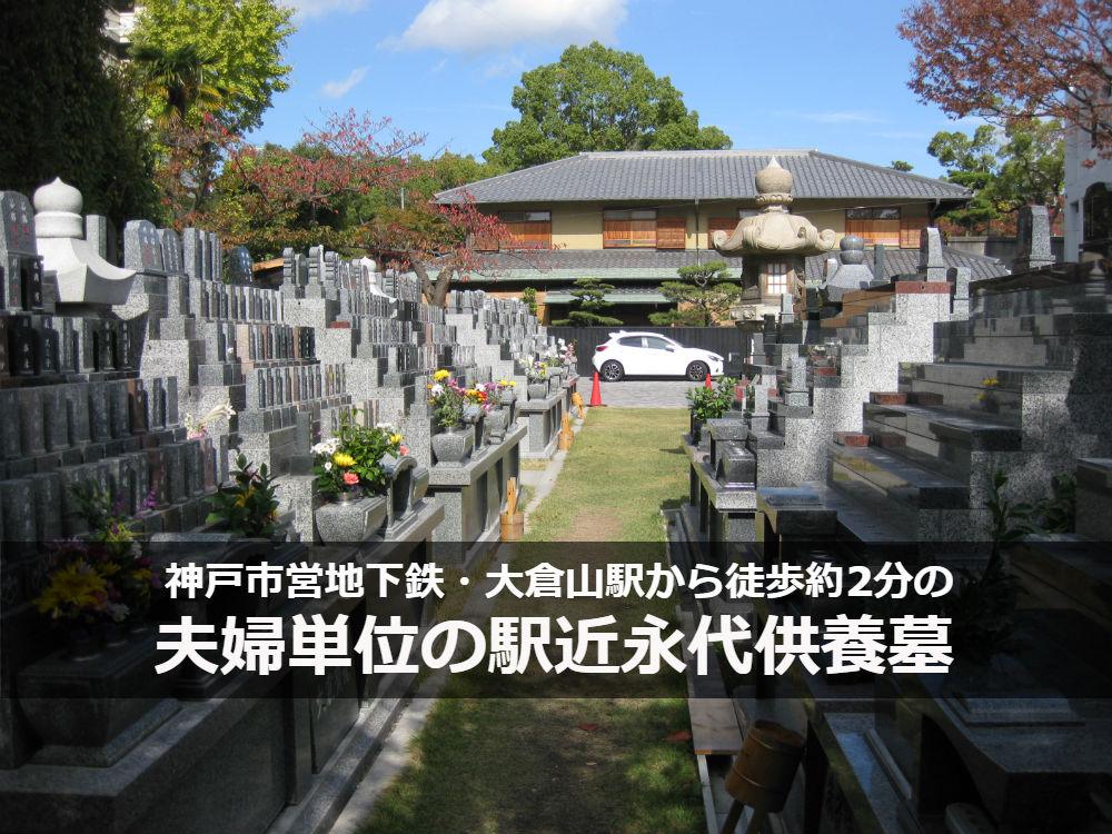 神戸市営地下鉄・大倉山駅から徒歩約2分の夫婦単位の駅近永代供養墓