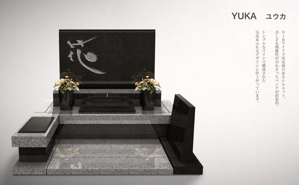 """デザイナーズブランド墓石「カーサメモリア」〝YUKA"""""""