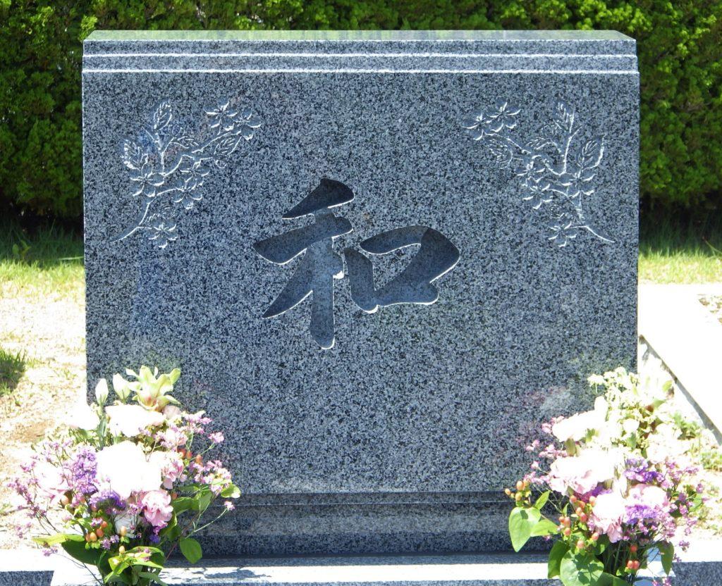 墓石の正面文字と桜の模様彫刻