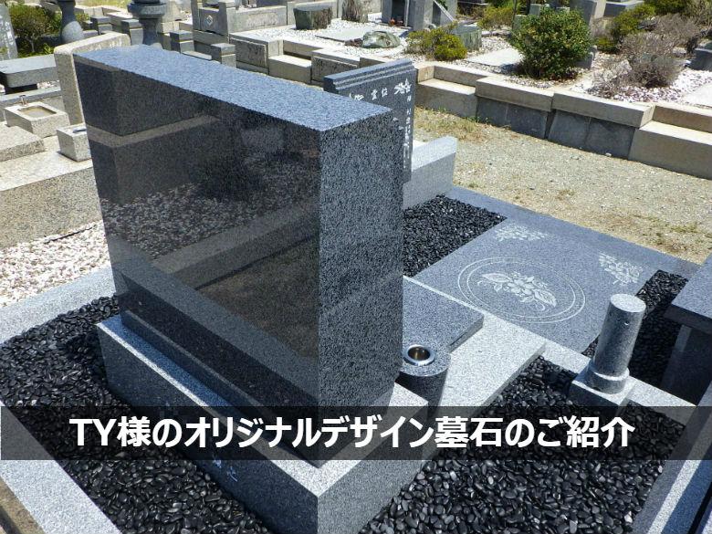 TY様のオリジナルデザイン墓石のご紹介
