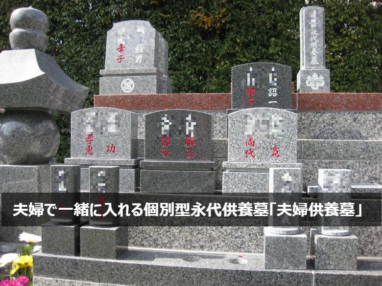 夫婦で一緒に入れる個別型永代供養墓「夫婦供養墓」
