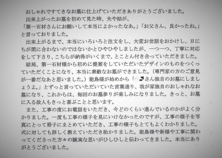 6-1.TY様から頂いたお手紙