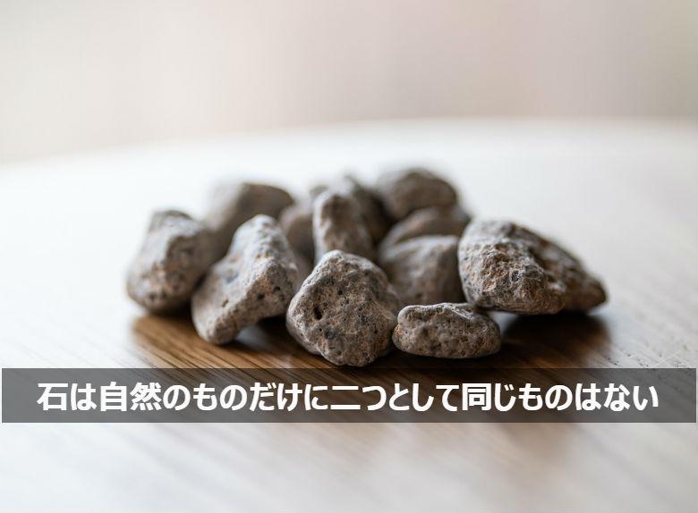 石は自然のものだけに二つとして同じものはない