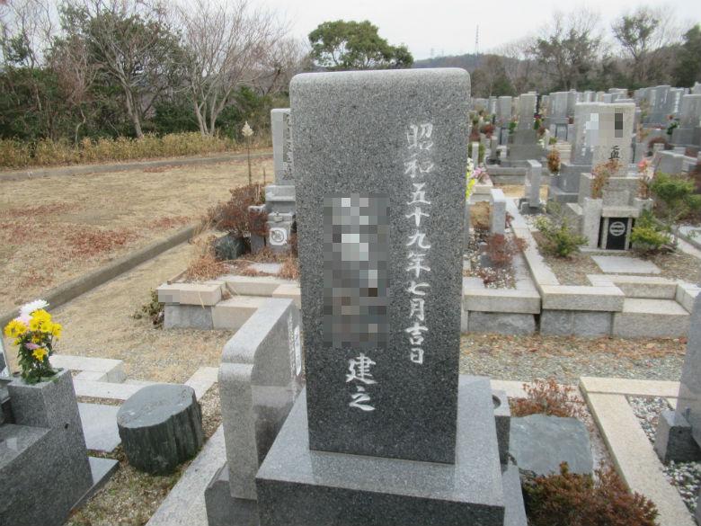 35年前に建てた証として墓石棹石背面に刻字されている部分