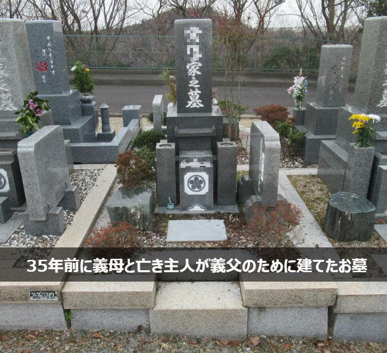 35年前に義母と亡き主人が義父のために建てたお墓