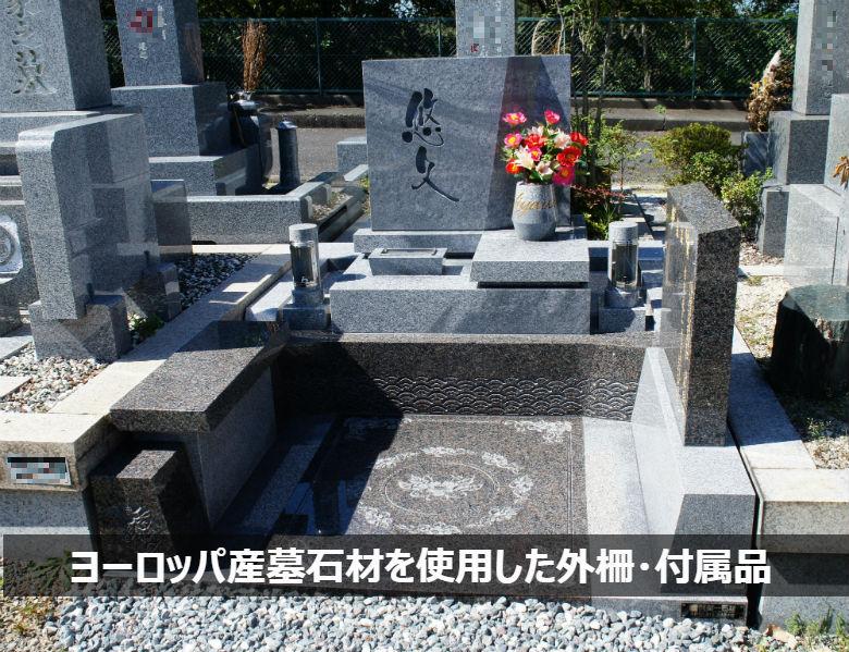 ヨーロッパ産墓石材を使用した外柵・付属品
