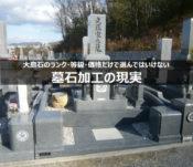 大島石のランク・等級・価格だけで選んではいけない墓石加工の現実