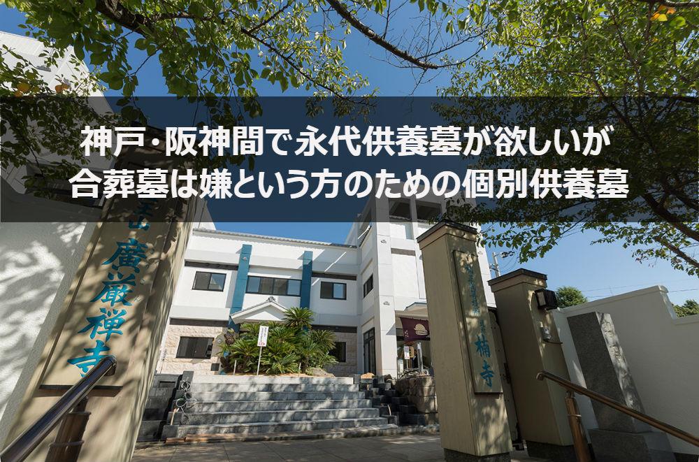 神戸・阪神間で永代供養墓が欲しいが合葬墓は嫌という方のための個別供養墓