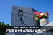 文字にこだわったシンプルデザインの洋型墓石の建立実録【お客様の声】