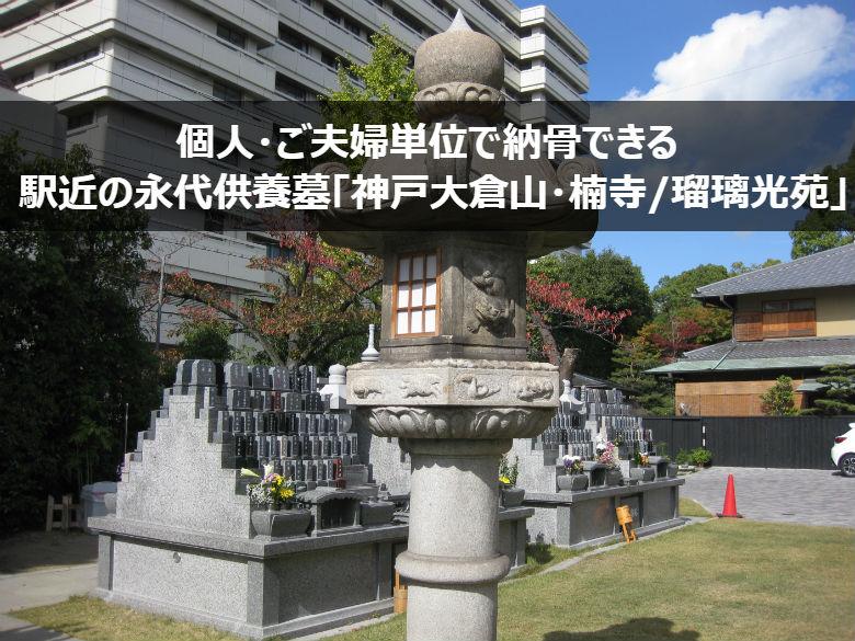 個人・ご夫婦単位で納骨できる駅近の永代供養墓「神戸大倉山・楠寺瑠璃光苑」