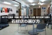 神戸市立墓園(鵯越・舞子・西神)でお墓・墓石を建てる際の石材店の選び方